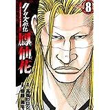 クローズ外伝 鳳仙花 the beginning of HOUSEN 8 (少年チャンピオン・コミックス エクストラ)