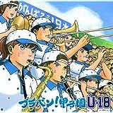 ブラバン!甲子園 U-18