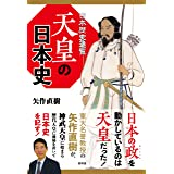 日本歴史通覧 天皇の日本史