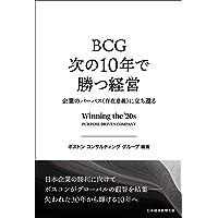 BCG 次の10年で勝つ経営 企業のパーパス(存在意義)に立ち還る