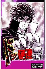 ドッ硬連(7) Kindle版