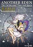 アナザーエデン 時空を超える猫 ワールドアルティマニア (デジタル版SE-MOOK)