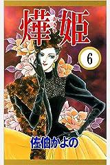 あき姫 6巻 Kindle版