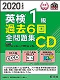 2020年度版 英検1級 過去6回全問題集CD (旺文社英検書)