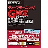 【Amazon.co.jp 限定】徹底攻略ディープラーニングG検定ジェネラリスト問題集 第2版 (徹底攻略シリーズ)