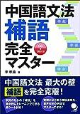 [CD付]中国語文法 補語完全マスター