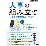 人事の組み立て~脱日本型雇用のトリセツ~
