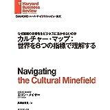 カルチャー・マップ:世界を8つの指標で理解する DIAMOND ハーバード・ビジネス・レビュー論文