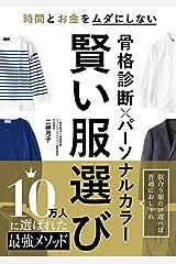 骨格診断×パーソナルカラー 賢い服選び Kindle版