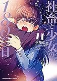 社畜と少女の1800日 11 (芳文社コミックス)