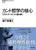 カント哲学の核心―『プロレゴーメナ』から読み解く (NHKブックス No.1252)