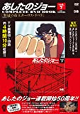 あしたのジョーCOMPLETE DVD BOOK vol.7 (<DVD>)