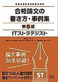 ITストラテジスト 合格論文の書き方・事例集 第5版 (情報処理技術者試験対策書)