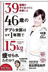 リバウンドなし! 39種類のダイエットに失敗した46歳のデブな女医はなぜ1年間で15kg痩せられたのか? Kindle版