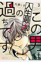 この男は人生最大の過ちです 3 (恋するソワレ) Kindle版