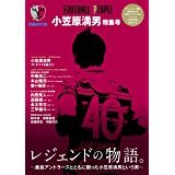 FOOTBALL PEOPLE  小笠原満男 特集号 (ぴあMOOK)