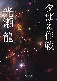夕ばえ作戦 (角川文庫)