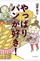 やっぱりパンが好き! Kindle版