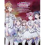 ラブライブ!サンシャイン!!The School Idol Movie Over the Rainbow 劇場版オフィシャルBOOK