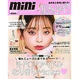 mini特別編集 自分史上最高に盛れる! オルチャンメイク (TJMOOK)