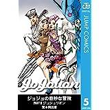 ジョジョの奇妙な冒険 第8部 モノクロ版 5 (ジャンプコミックスDIGITAL)