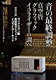 音の最終調整 真空管グラフィック・イコライザーの調べ: 特別付録:ラックスマン製 真空管グラフィック・イコライザー・キッ…