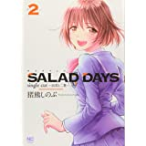 SALAD DAYS single cut ~由喜と二葉~(2)完 (ニチブンコミックス)