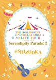 THE IDOLM@STER CINDERELLA GIRLS 5thLIVE TOUR Serendipity Par…