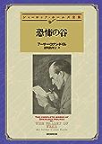 恐怖の谷 【新訳版】 シャーロック・ホームズ・シリーズ (創元推理文庫)