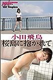 小田飛鳥 桜島に抱かれて 週刊ポストデジタル写真集