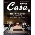 Casa BRUTUS(カーサ ブルータス) 2021年 2月号 [MY HOME 2021 新しい家のつくり方] [雑誌]