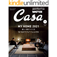 Casa BRUTUS(カーサ ブルータス) 2021年 2月号 [MY HOME 2021 新しい家のつくり方] [雑…