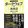 ダークウェブの教科書 匿名化ツールの実践 (ハッカーの技術書)