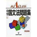 新Aクラス国文法問題集 (中学新Aクラス問題集シリーズ)