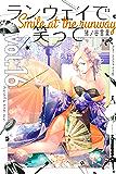 ランウェイで笑って(16) (週刊少年マガジンコミックス)