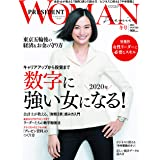 PRESIDENT WOMAN プレミア 2020年冬号