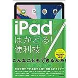 iPadはかどる! 便利技 (全iPad対応の最新版)