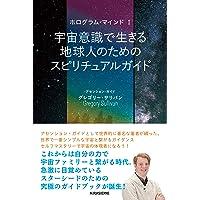 ホログラム・マインドI 宇宙意識で生きる地球人のためのスピリチュアルガイド (veggy Books)