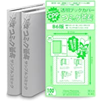 透明ブックカバー コミック番長 ≪B6サイズ≫ 100枚 (CPPタイプ)