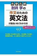大学入試 肘井学の 作文のための英文法が面白いほどわかる本 音声ダウンロード付き Kindle版