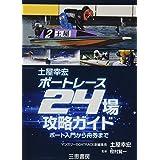 土屋幸宏ボートレース24場攻略ガイド (サンケイブックス)
