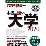 週刊東洋経済 臨時増刊 本当に強い大学2020[雑誌]