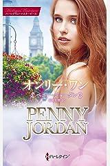 オンリー・ワン 特選ペニー・ジョーダン (ハーレクイン・マスターピース) Kindle版