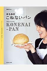 はるみのこねないパン (扶桑社ムック) Kindle版