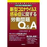 今すぐ役立つ書式例も掲載!! 新型コロナウイルス感染症に関する労働問題Q&A