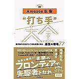 """Amazon広告""""打ち手""""大全 世界最大のECサイトで広告運用に挑む 最強の戦略77 (できるMarketing Bible)"""