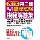 第二種電気工事士筆記試験模範解答集 2020年版