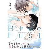 Blue Lust 2 (ダリアコミックスe)