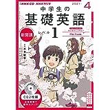 NHK CD ラジオ中学生の基礎英語 レベル1 2021年4月号