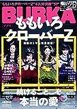BUBKA (ブブカ) 2019年4月号増刊 ももいろクローバーZ ver.